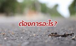 เตือนภัย! มือดีโรยตะปูบนถนน เดือดร้อนจักรยานยนต์เสียหายหลายคัน