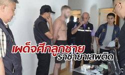 ตำรวจโชว์จับ ลูกชายอดีตราชายาเสพติด หนีหมายจับอยู่เมืองไทย