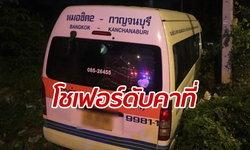 รถตู้เที่ยวระทึก ออกจากหมอชิตไม่ไกล โชเฟอร์พุ่งชนเสาไฟ-ตายคาที่