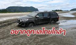 อยากเห็นทะเลไทยใกล้ๆ หนุ่มไต้หวันขับรถลงหาด ติดหล่มทั้ง 4 ล้อ