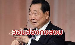ฮ่องกงประท้วง: เจ้าสัวซีพี ทุ่มซื้อหน้า 1 หนังสือพิมพ์ วอนให้สงบ-ประณามเหตุรุนแรง
