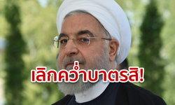 อิหร่านตบหน้าทรัมป์! ลั่นจะไม่คุยกับสหรัฐ จนกว่าจะยกเลิกคว่ำบาตรทั้งหมด