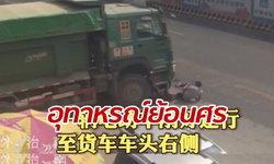 วินาทีชีวิต! ชายจีนขี่รถย้อนศร รถบรรทุกเลี้ยวชนใส่ หวิดเป็นซากใต้ล้อ (มีคลิป)