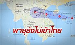 """กรมอุตุฯ แจงข่าวลือ """"พายุโพดุล"""" จ่อพัดถล่มไทย ยืนยันไม่เป็นความจริง"""
