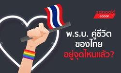พ.ร.บ. คู่ชีวิตของไทย อยู่จุดไหนแล้ว?
