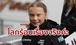 """เกรียตา ธุนแบร์ สาวน้อยสวีเดน จวกทรัมป์ """"เชื่อวิทยาศาสตร์เถอะค่ะ"""" หลังล่องเรือถึงนิวยอร์ก"""