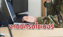 ศูนย์ไซเบอร์กองทัพบก รับสมัครนักรบดิจิทัล 3 ตำแหน่ง เงินเดือนเกือบ 70,000
