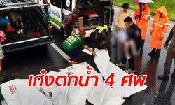 สุดสลด เก๋งตกถนนพลิกคว่ำลงคูน้ำ ยกรถขึ้นมาพบร่าง 4 ศพ ดับยกครัวพ่อแม่ลูก