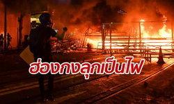 """ประมวลภาพ """"ฮ่องกงลุกเป็นไฟ"""" ผู้ประท้วงปะทะตำรวจเดือดตลอดทั้งคืน"""
