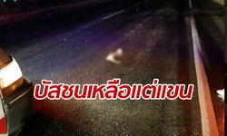 รถทัวร์ชนคนตายสยอง เหลือแค่ท่อนแขน ซ้ำรถคันอื่นลากศพไปอีก 15 กม.