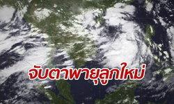 """กรมอุตุฯ เฝ้าจับตา """"พายุดีเปรสชั่น"""" ลูกใหม่ ก่อตัวทะเลจีนใต้ตอนบน"""