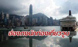 ประท้วงฮ่องกงพ่นพิษ นักท่องเที่ยวลด-รายได้ซบเซาตกฮวบกว่า 74%