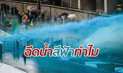 """เพจดังไขข้อสงสัย """"น้ำสีฟ้า"""" ที่ตำรวจฮ่องกงใช้ฉีดสยบกลุ่มผู้ประท้วง"""