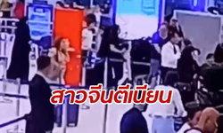 วงจรปิดจับโป๊ะ สาวจีนตีเนียนหยิบกระเป๋าหนุ่มอิหร่าน เตรียมบินกลับบ้าน