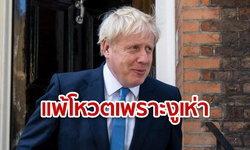 """พิษงูเห่า! """"นายกฯอังกฤษ"""" แพ้โหวตกรณี """"Brexit"""" ในสภา จ่อยุบสภาเลือกตั้งใหม่"""