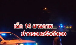สลด! เด็กชายวัย 14 รับสารภาพ ยิงครอบครัวตัวเองตายทั้งบ้าน 5 ศพ น้องชายวัย 6 เดือนยังไม่รอด