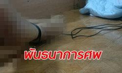 ฆ่าเปลือยสาววัย 37 ศพอืดคาหอพัก รัดคอด้วยชุดสีแดง สายไฟมัดแขนขาแน่น