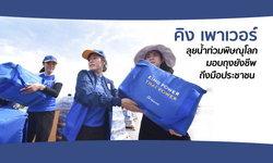 คิง เพาเวอร์ ไทย เพาเวอร์ พลังคนไทย มอบถุงยังชีพช่วยเหลือผู้ประสบอุทกภัยในพิษณุโลก