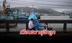 """เตรียมเจออีกลูก พายุจ่อเข้าไทย """"กลาง-ใต้"""" เสี่ยงสุด"""