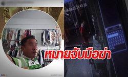 ตำรวจออกหมายจับ คนร้ายปล้น-ฆ่ารัดคอสาวหมกหอพักปทุมธานี