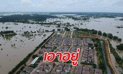 #Saveubon เผยภาพหมู่บ้านในอุบลราชธานียืนหนึ่งเรื่องน้ำไม่ท่วม ตอนนี้กลายเป็นเกาะกลางน้ำ