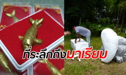 """โซเชียลถกสนั่น """"มาเรียม"""" พะยูนขวัญใจคนไทย ล่าสุดมีทั้งอนุสาวรีย์และเครื่องราง"""