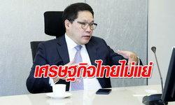 """""""อุตตม"""" รมว.คลัง ยันเศรษฐกิจไทยไม่ได้แย่ตามโพล ชี้รัฐบาลเพิ่งมาไม่นาน"""