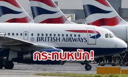 บริติช แอร์เวย์ส ยกเลิกเที่ยวบินเกือบ 100% ถึงวันพรุ่งนี้ เหตุนักบินนัดหยุดงานประท้วง