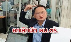 """""""ยุทธพงศ์"""" ยกเลิกนัดพบ """"ผบ.ตร."""" หลังบิ๊กเพื่อไทยสั่งจบเรื่อง หวั่นภาพลักษณ์เสียหาย"""