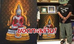 พระพุทธรูปอุลตร้าแมน ภาพที่ 2 ทุบราคาประมูลพุ่งทะลุล้านบาท