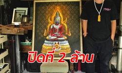 ตะลึง! พระพุทธรูปอุลตร้าแมน ภาพที่ 2 ปิดประมูลด้วยราคา 2 ล้านบาท