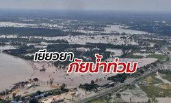 คปภ. ประกาศ 7 มาตรการ ช่วยเหลือผู้ประสบภัยน้ำท่วม