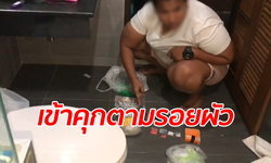 ล้อมโรงแรมจับสาวค้ายาบ้า สารภาพผัวเพิ่งติดคุก เลยสืบทอดกิจการขายแทน
