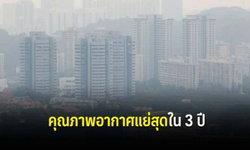 """สิงคโปร์อากาศไม่ปลอดภัย รัฐบาลเรียกร้อง """"อาเซียนไร้หมอกควัน"""" ในปีหน้า"""