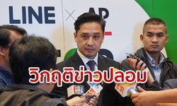 LINE ผวาข่าวปลอมเข้าขั้นวิกฤติ เปิดโครงการ STOP FAKE NEWS ช่วยคนไทยกรองข้อมูล