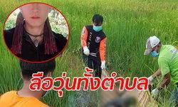 หนุ่มกู้ชีพ อบต.หายปริศนา 3 วัน ลือถูกฆ่าถ่วงน้ำ ที่แท้รถแหกโค้งดับในทุ่งนา
