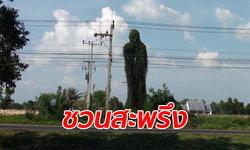 ขวัญผวา ต้นไม้แปลกคล้ายคนสูงเท่าเสาไฟฟ้า ชาวบ้านเชื่อเป็นวิญญาณผู้หญิง
