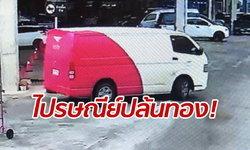 """ไปรษณีย์ไทยโร่แจง """"หนุ่มแต่งชุดพนักงาน"""" ใช้รถบริษัท-ปล้นร้านทองดัง"""