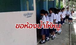 """ครูโร่วอนขอ """"ห้องน้ำใหม่"""" ให้ศิษย์ทั้งโรงเรียน แต่วันละมีให้ใช้แค่ 4 ห้อง"""