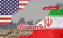 โจมตีโรงกลั่นน้ำมันซาอุฯ ฉายภาพชัดแบ่งขั้วขัดแย้ง สหรัฐ-อิหร่าน