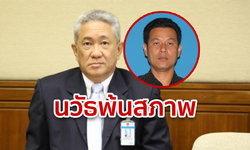 เลขาธิการสภาฯ ลั่น นวัธ พรรคเพื่อไทย พ้นสภาพ ส.ส. เพราะถูกจำคุกคดีจ้างวานฆ่า