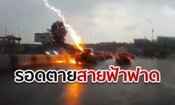 สาวรัสเซียรอดปาฏิหาริย์ ฟ้าผ่ารถยนต์ 2 ครั้งติด แต่เครื่องยนต์เสียต้องซ่อม!