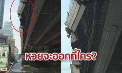 ชีวิตดีๆ ที่ลงตัว! ชิ้นส่วนสะพานไทย-เบลเยียม ชำรุดห้อย เสี่ยงหล่นลงมาทุกเมื่อ