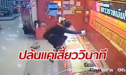 นาทีบุกเดี่ยวทุบตู้กระจกร้าน ชิงทองกลางห้างเมืองสุพรรณฯ กว่า 80 บาท