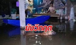 น้ำท่วมชุมชนตลาดเก่ากบินทร์ยังวิกฤต น้ำหลากเพิ่มทั้งที่ไม่มีฝนตก