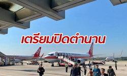 """ปักกิ่งเตรียมปิดตำนาน """"หนานย่วน"""" สนามบินเก่าที่สุดในจีน"""