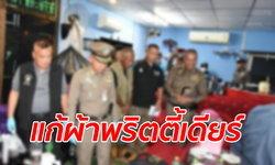 ด่วน! ศาลอนุมัติหมายจับ 6 คน แก๊งปาร์ตี้ลันลาเบล ฐานซ่องโจร-อนาจาร