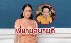 อุ๊งอิ๊ง เผยโอ๊ค พานทองแท้ สบายดี! แต่ท่าทีแปลกเพราะตื่นเต้นคดีกรุงไทย