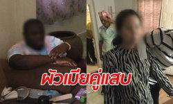 ผัวไนจีเรีย-เมียไทย ตั้งแก๊งหลอกรักออนไลน์ ใช้แบรนด์เนมล่อสาวไทยสูญหลายแสน
