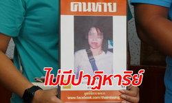 ลูกชายตามหาแม่หายตัว 4 ปี ดีเอ็นเอตรงกับศพหญิงนิรนาม ถูกฆ่ารัดคอโหดเหี้ยม